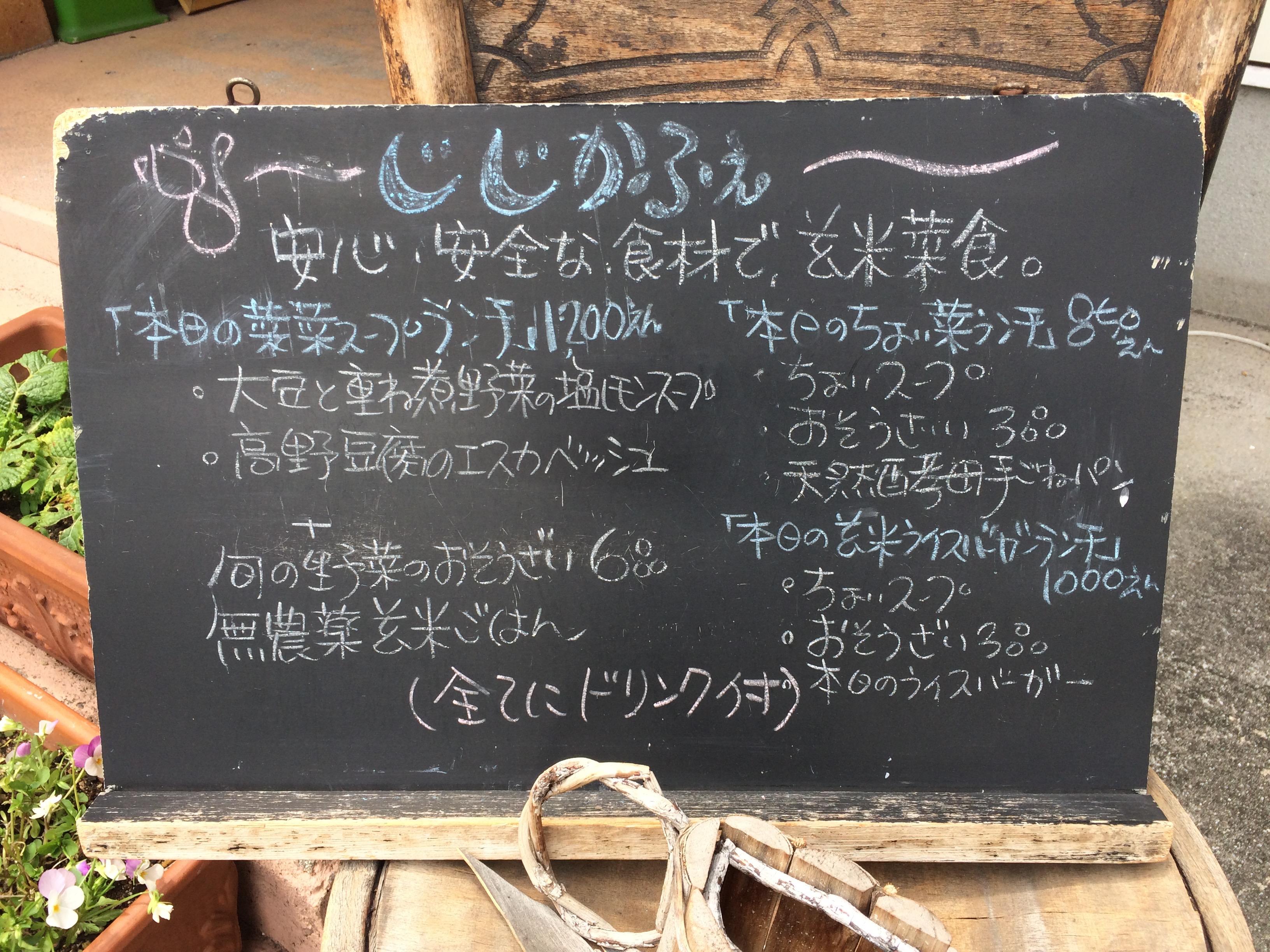 じじカフェ黒板