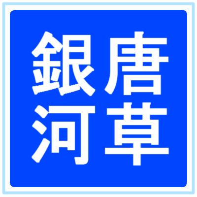 唐草銀河2015アイコン