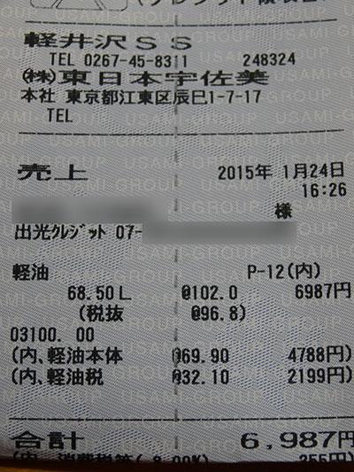 20150123-4.jpg