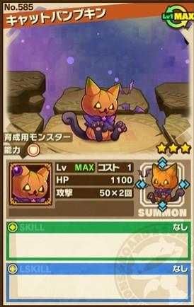 サモンズボード (2)