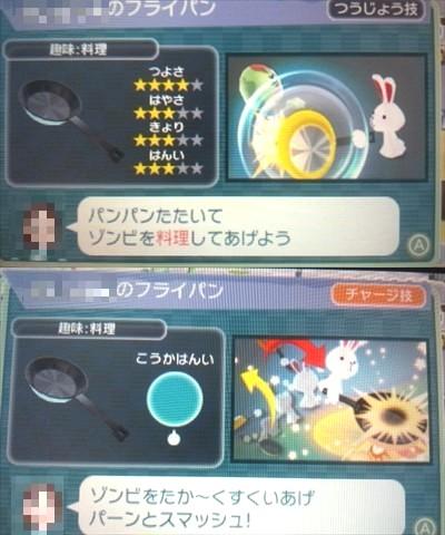 すれゾン4 (8)
