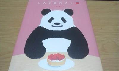 しろくまカフェ (1)
