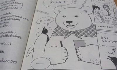 しろくまカフェ (4)