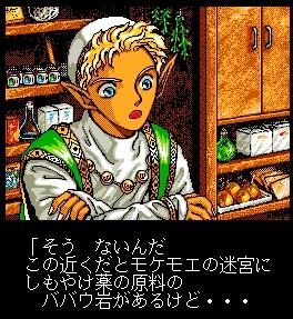 魔導物語3ルルー編26