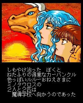 魔導物語3クリア (21)
