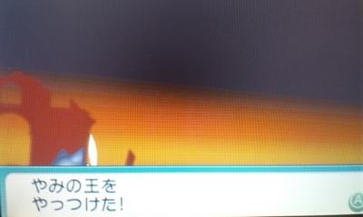 やみの王撃破 (1)