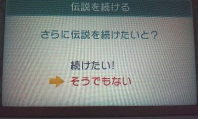 やみの王撃破 (2)