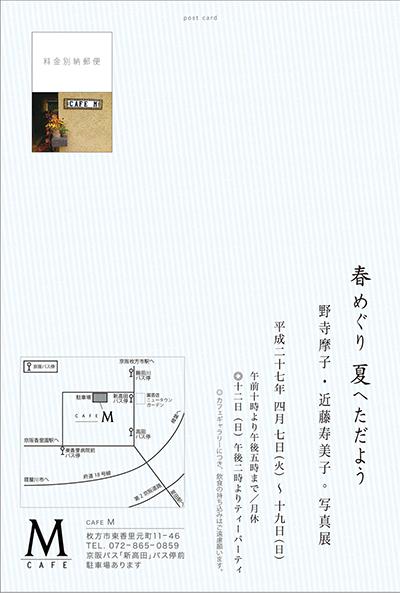 DM_裏_web