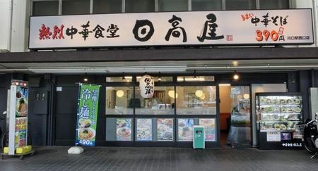 中華食堂「日高屋」