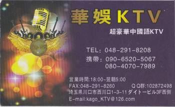 中国語KTV