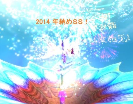 2014年納めSS!!