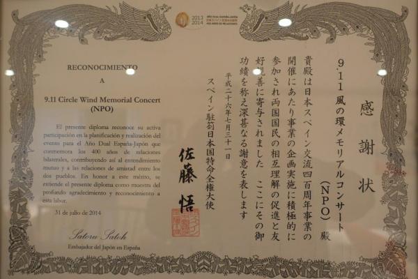 スペイン日本大使館感謝状