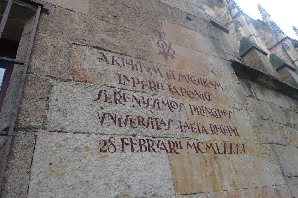 サラマンカ大学天皇皇后碑文