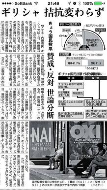 7052015産経S3