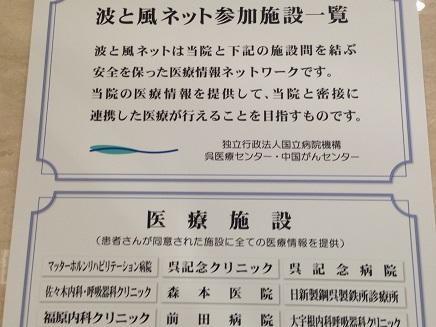 7082015国立呉S1