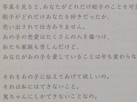 7082015愛をつむひとS7