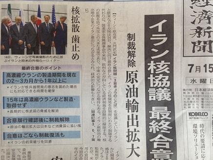 7152015中国新聞S