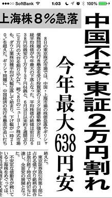 7092015産経S3