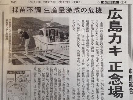 7172015中国新聞S2