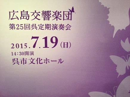 7192015広響呉定演S1
