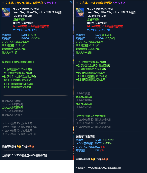 TERA_ScreenShot_20141225_005030.png
