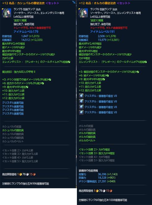 TERA_ScreenShot_20141225_162241.png