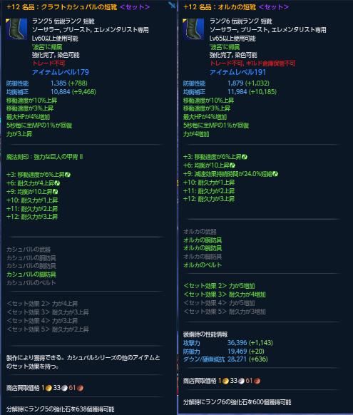 TERA_ScreenShot_20141226_110754.png