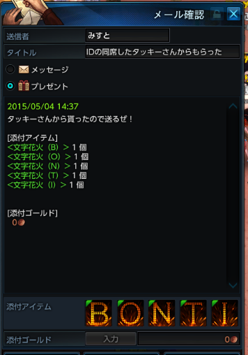 TERA_ScreenShot_20150504_143903.png