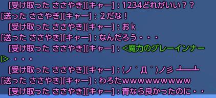 TERA_ScreenShot_20150513_191052.png