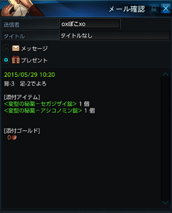 TERA_ScreenShot_20150529_120814.png