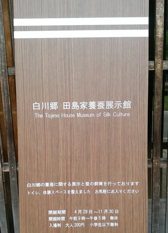 養蚕の歴史に触れて 白川村 田島家展示館 新しい観光スポット ①