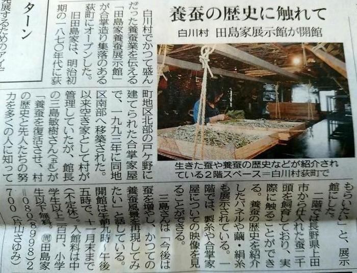 養蚕の歴史に触れて 白川村 田島家展示館 新しい観光スポット ⑨