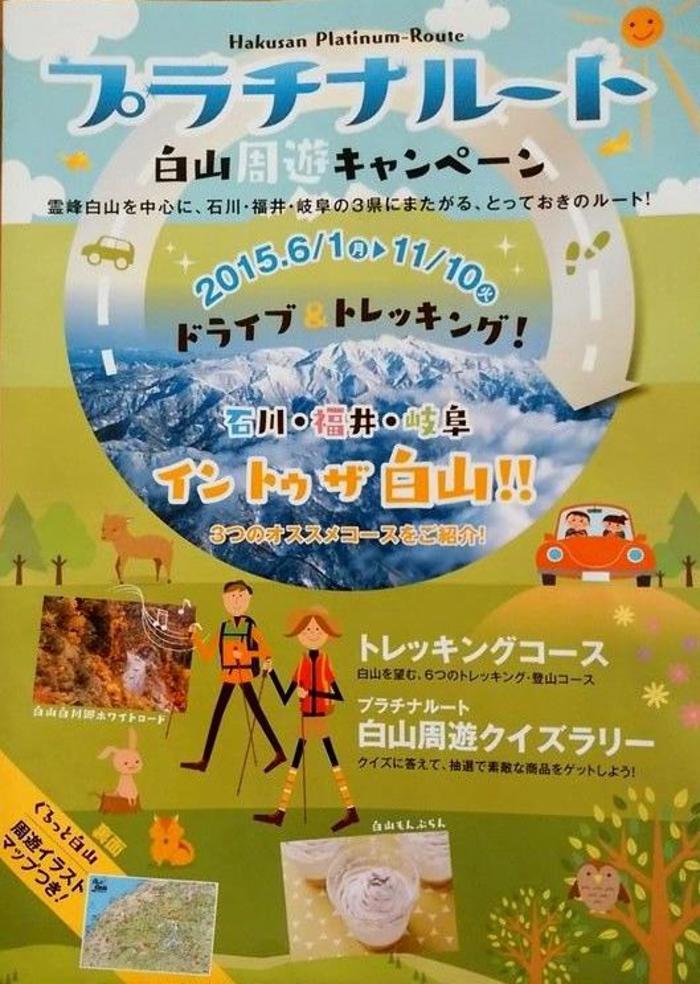プラチナルート白山周遊キャンペーン ①