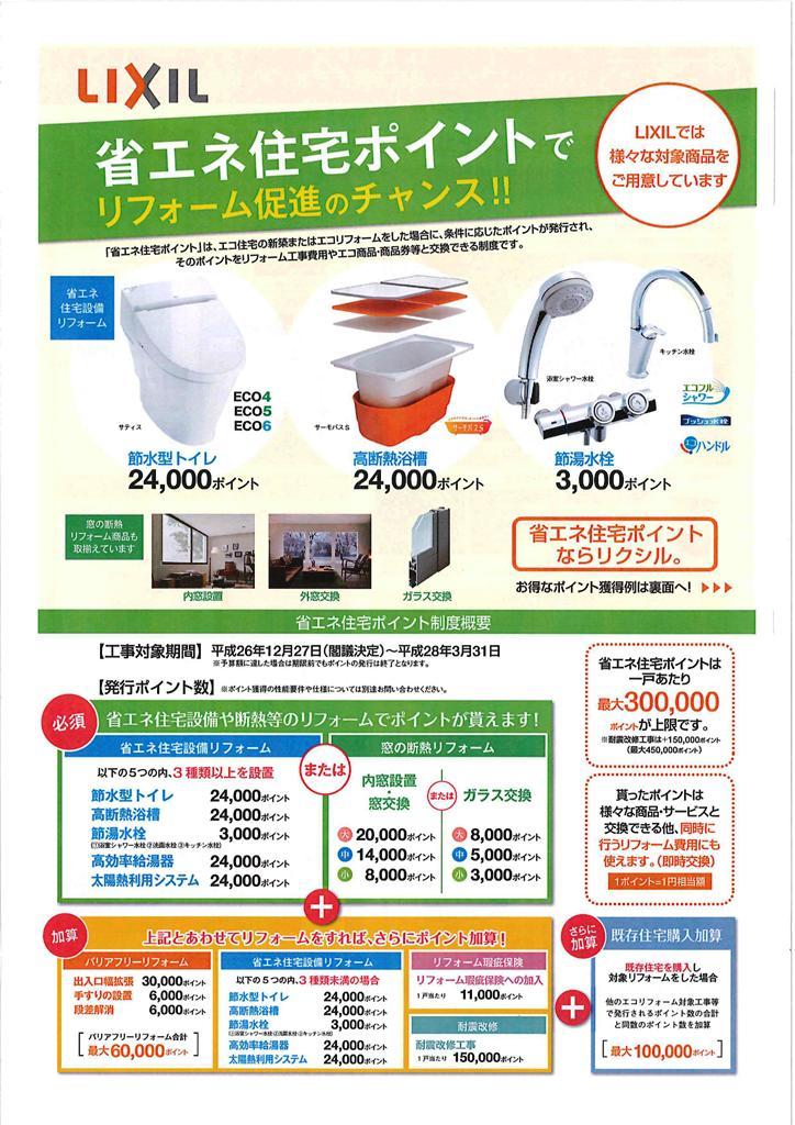LIXILrコポイント商品 (1)