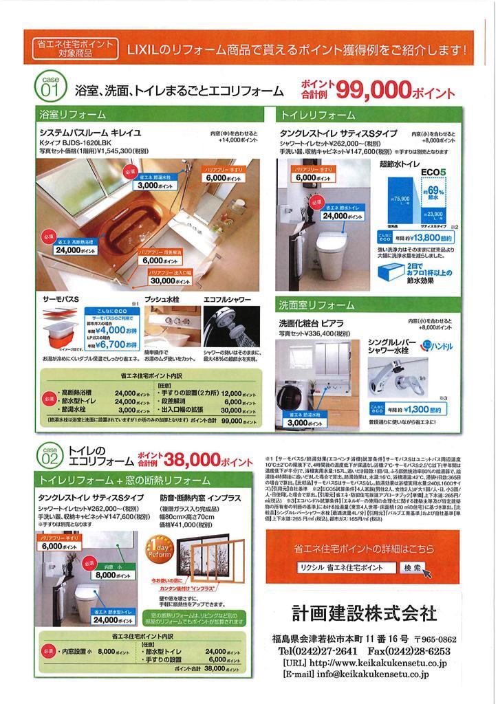 LIXILrコポイント商品 (3)