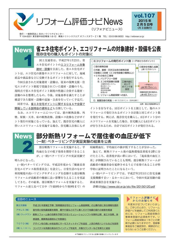 リフォーム評価ナビ107