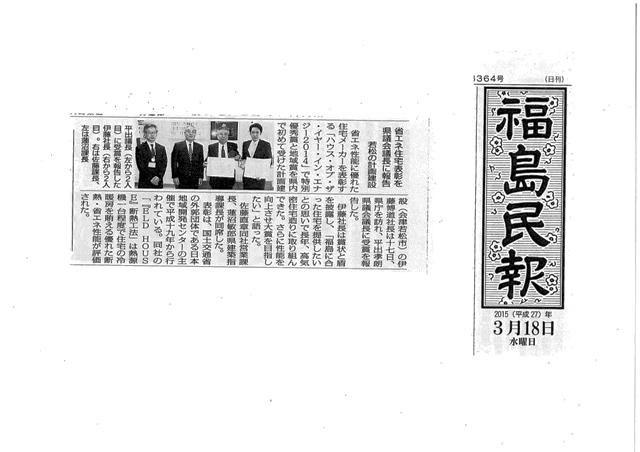 福島民報3月18日