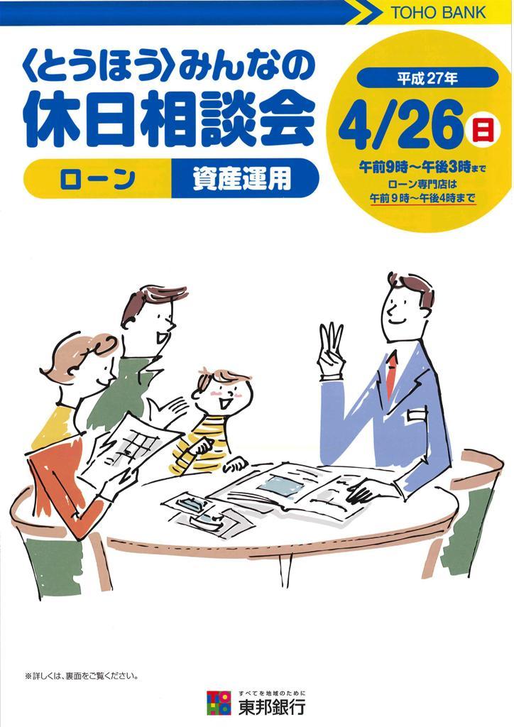 東邦ローン相談会