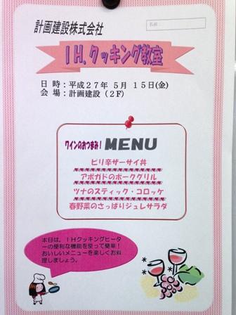 料理教室(父の日料理) (2)