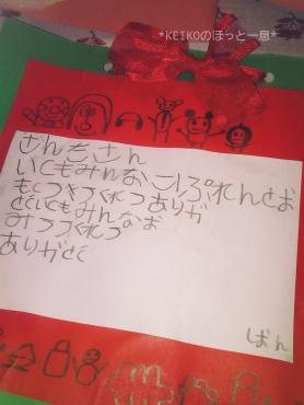 サンタさんありがとうのプレゼント4