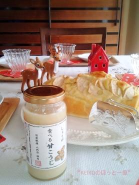 しょうが甘麹入りリンゴケーキ2