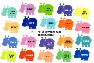 hippo-nakamatachi