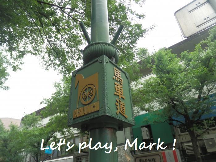 横浜馬車道の街灯