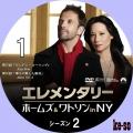 エレメンタリー ホームズ&ワトソン in NY シーズン2 01