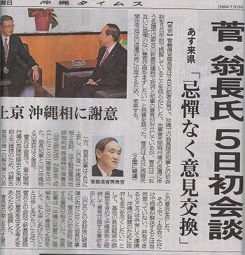 4月3日沖縄タイムス
