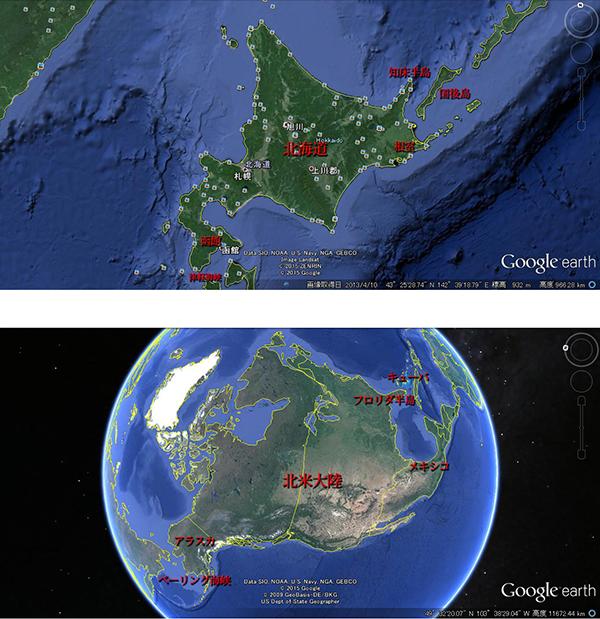01北海道_北米大陸