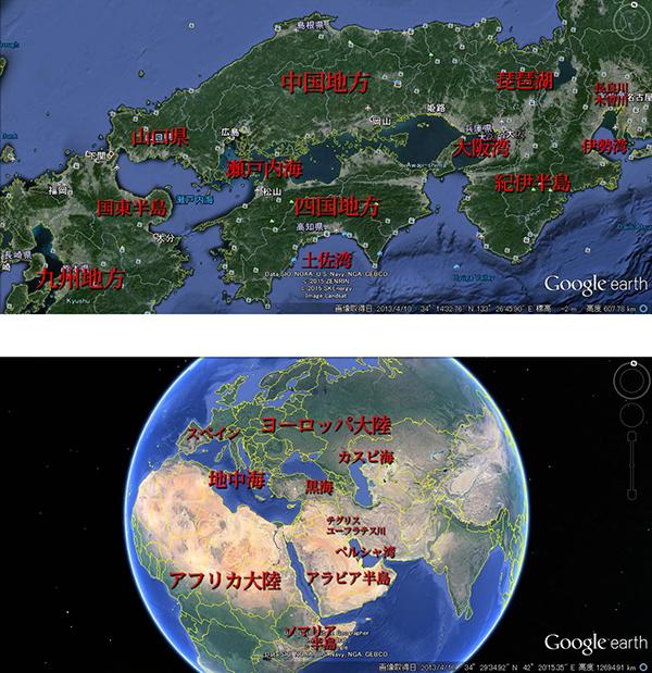 07中国地方_ヨーロッパ大陸