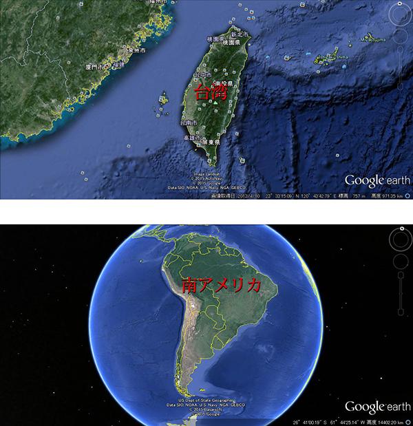 10台湾_南アメリカ
