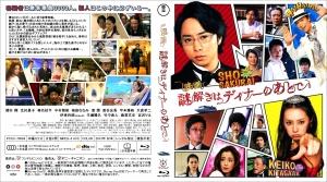 Nazotoki_dinner_Movie.jpg