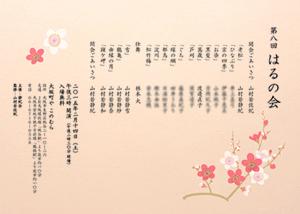 150205_harunokai01.jpg